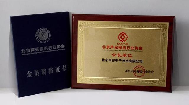ZOBO卓邦荣获北京声光视讯行业协会会长单位