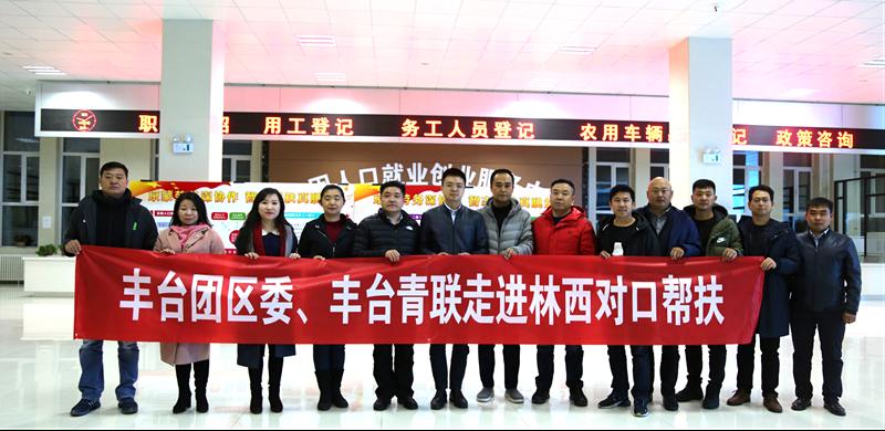 公益|ZOBO卓邦董事长赴内蒙古林西县开展对口帮扶工作