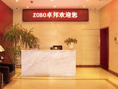 ZOBO卓邦办公室前台