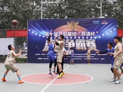 ZOBO卓邦篮球赛二战