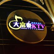 大富豪KTV包房音视频系统
