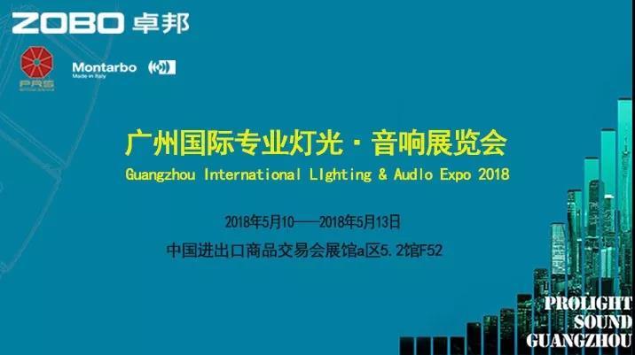 """2018广州展卓邦为您呈献""""新产品新技术"""",与您约定F52展位"""