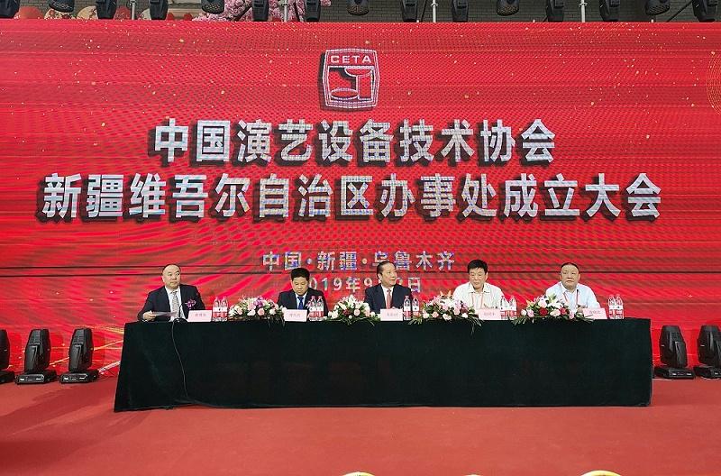 卓邦应邀出席中国演艺设备技术协会新疆办事处成立暨技术交流大会