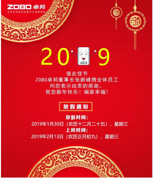 @您收到一条祝福 ▎ ZOBO卓邦2019年春节放假通知