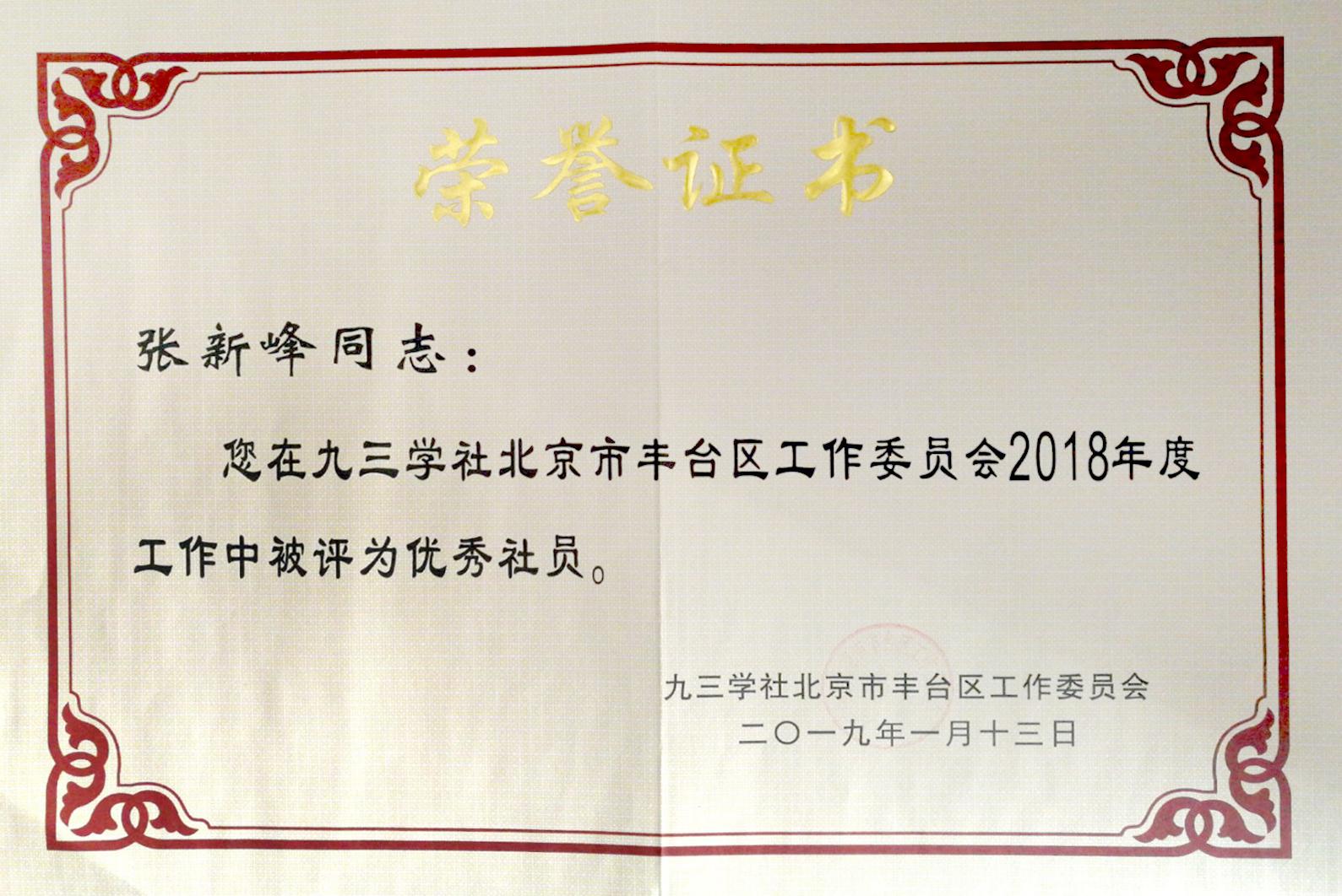 "ZOBO卓邦董事长张新峰荣获2018年度""九三学社优秀社员"""