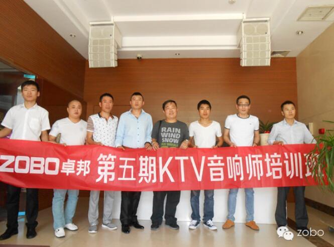 ZOBO卓邦第五期KTV音响师培训今日举行