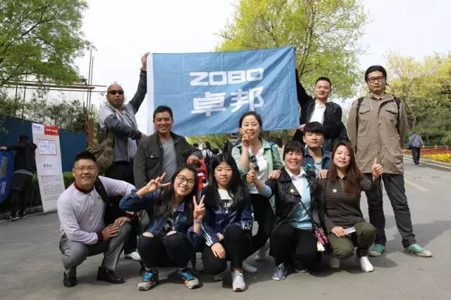ZOBO卓邦在中关村丰台园第三届青年趣味登山比赛