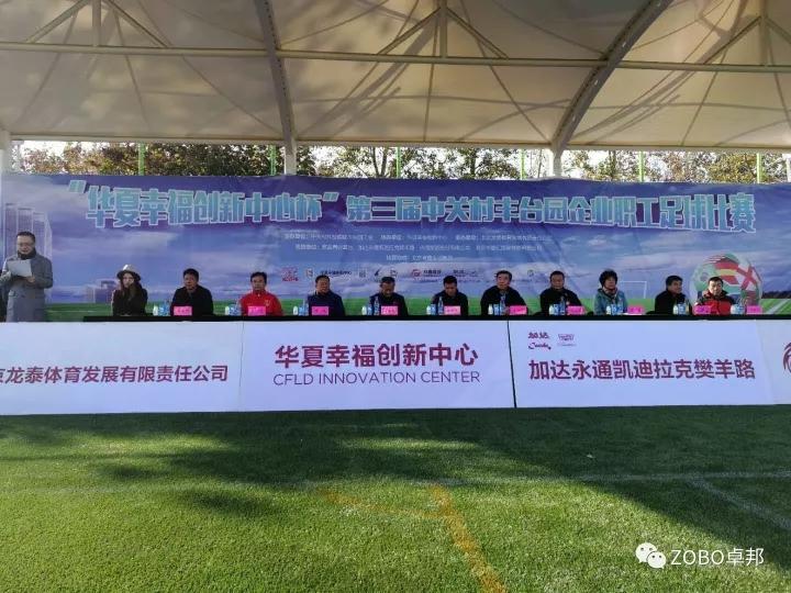 足球联赛|ZOBO卓邦 VS 中国通号