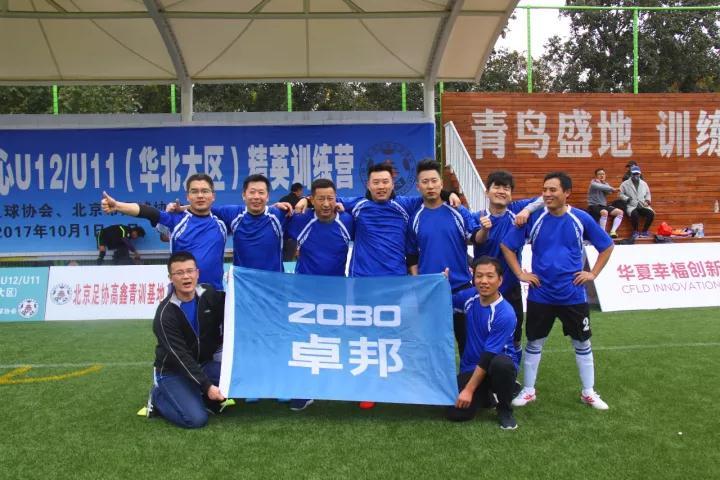 ZOBO卓邦足球队参加第二届中关村丰台园企业职工足球联赛