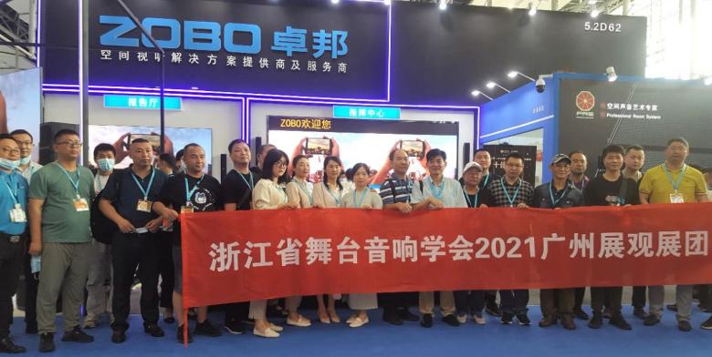 ZOBO卓邦携重磅产品亮相2021广州展览会,参展首日盛况曝光!1351