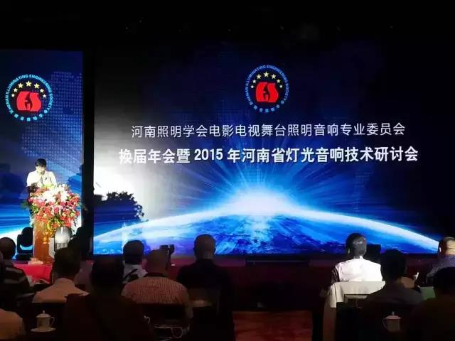 2015年河南舞台灯光音响机械技术学术研讨会圆满闭幕