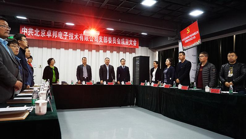 中共北京卓邦电子技术有限公司支部委员会成立(一)
