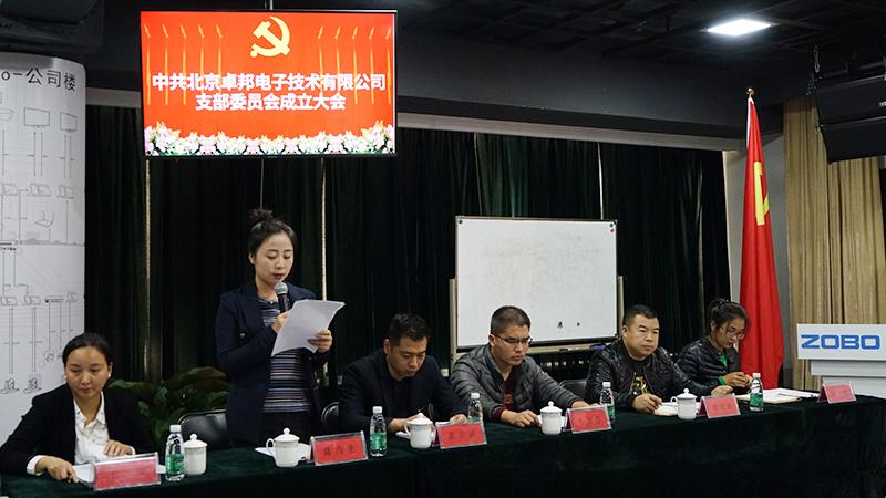 中共北京卓邦电子技术有限公司支部委员会成立