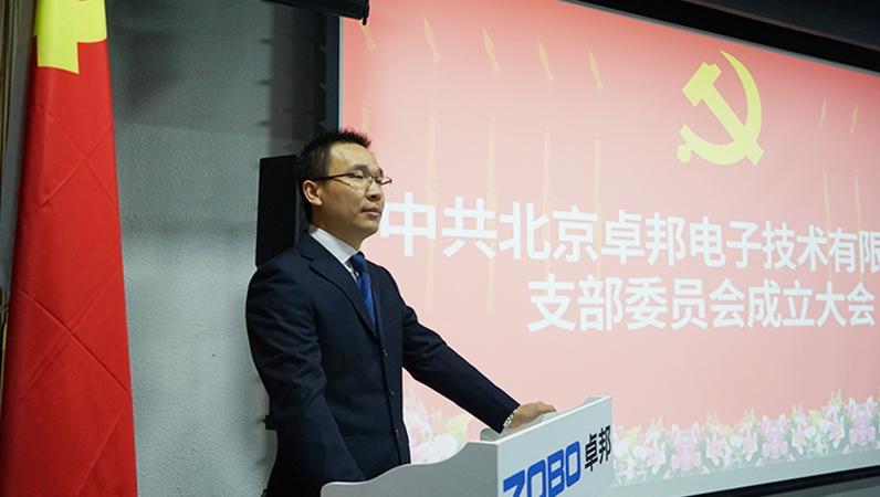 中共北京卓邦电子技术有限公司支部委员会成立(三)