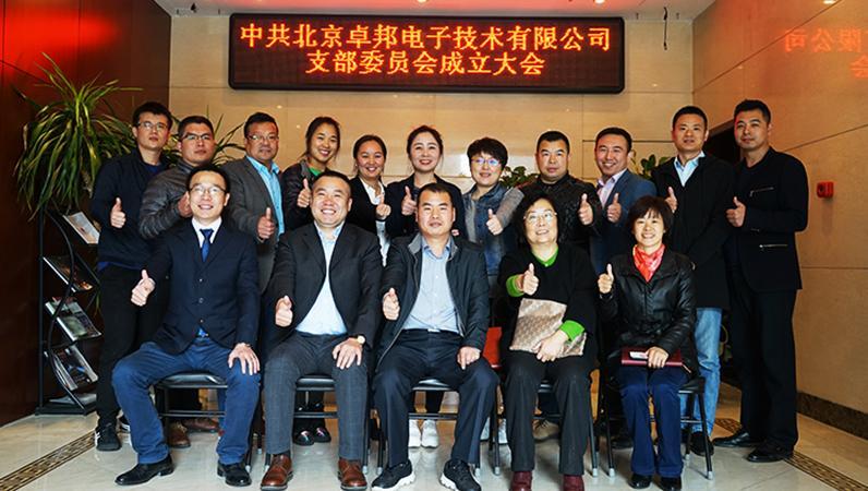 中共北京卓邦电子技术有限公司支部委员会成立(五)