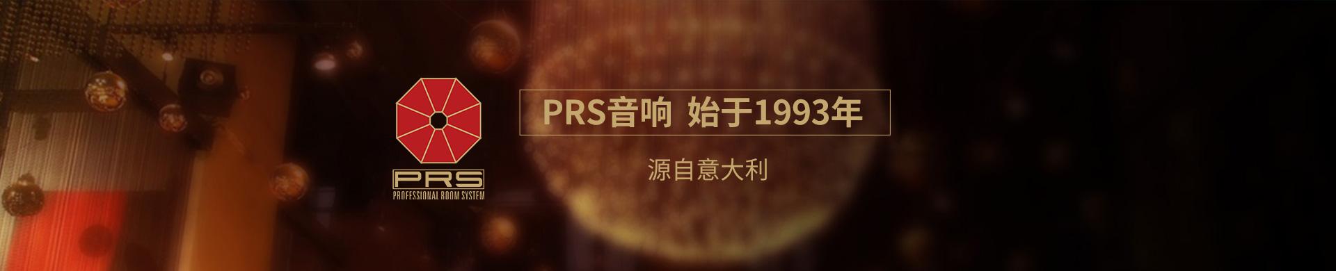 PRS音响