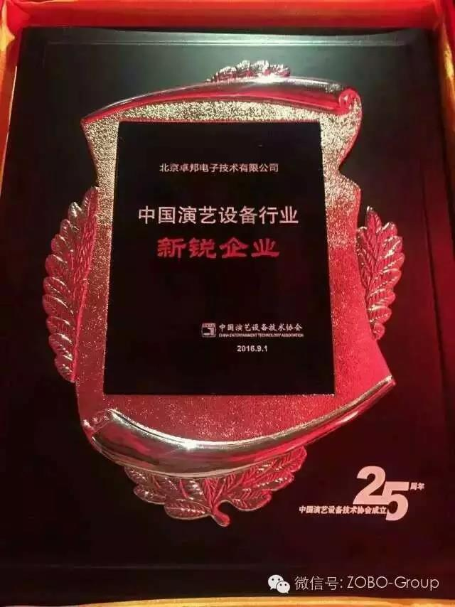 中国演艺设备协会庆祝25岁生日,还办了个奥斯卡,ZOBO卓邦获奖啦