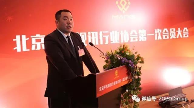 热烈庆祝卓邦董事长兼总经理张新峰被选为北京声光视讯行业协会会长