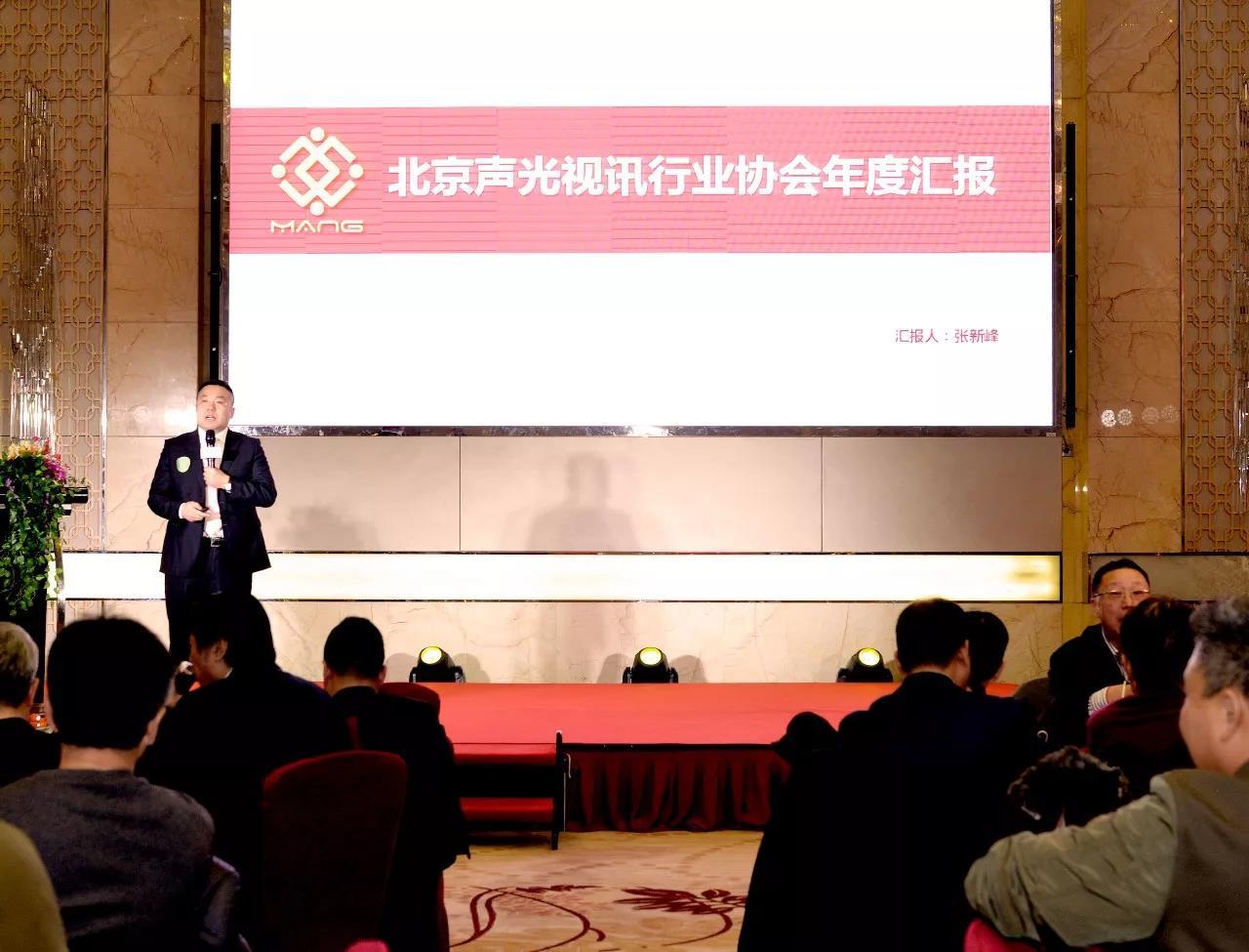 喜报|ZOBO卓邦荣获北京声光视讯行业协会会长单位