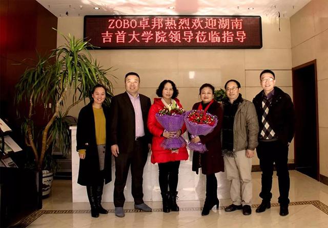 热烈欢迎湖南吉首大学院领导莅临ZOBO卓邦企业