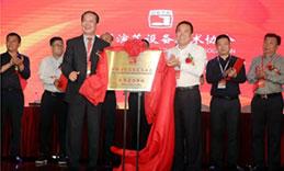 卓邦董事長張新峰應邀出席中國演藝設備技術協會陜西辦事處成立大會