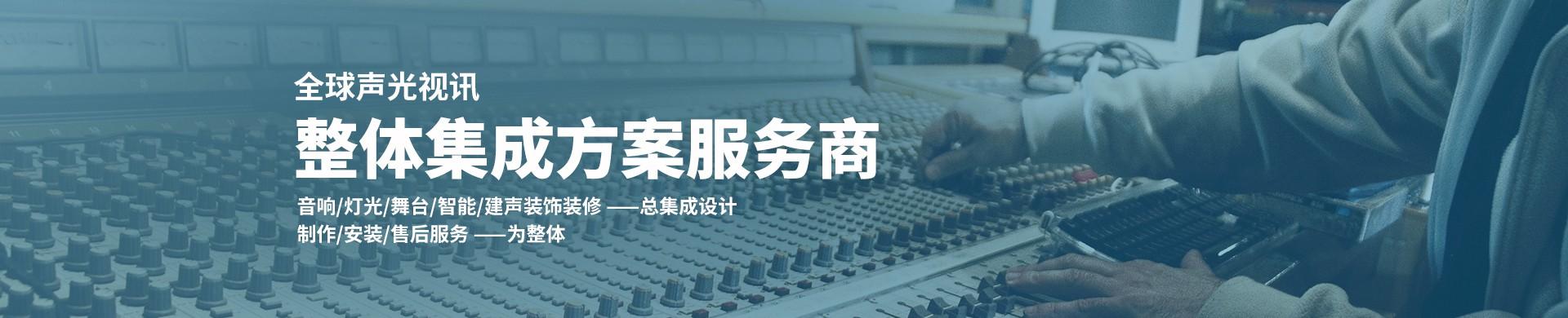卓邦音響整體集成方案服務商