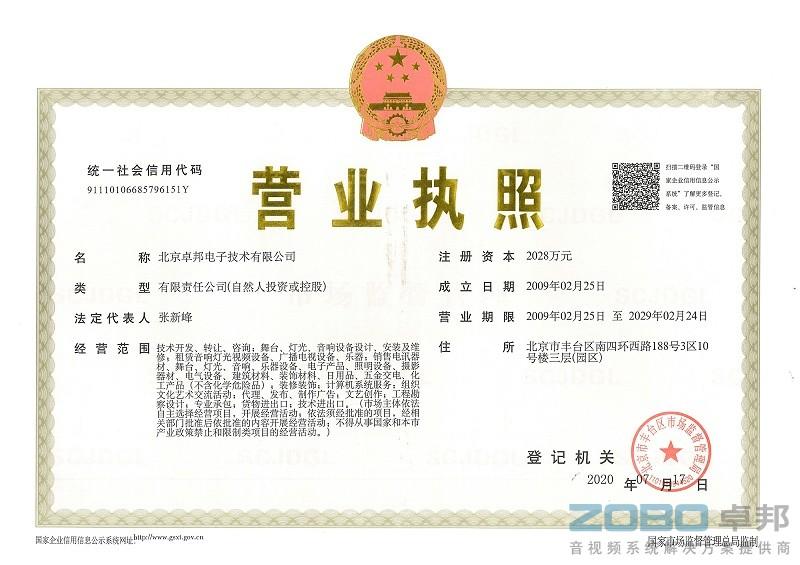 卓邦营业执照2020年