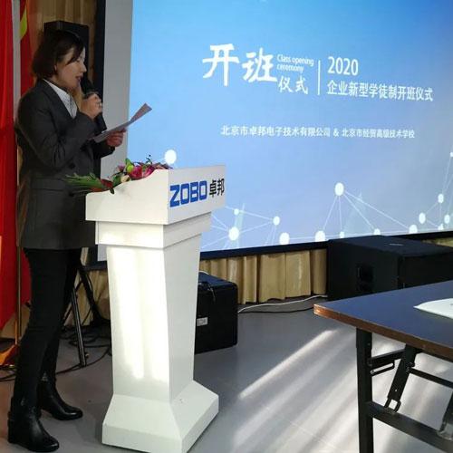 北京卓邦电子技术有限公司举行企业新型学徒制开班仪式暨开班第一课