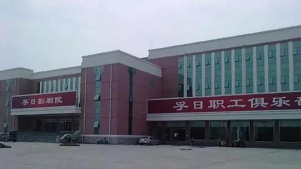山东高密孚日影剧院音视频系统由ZOBO卓邦打造