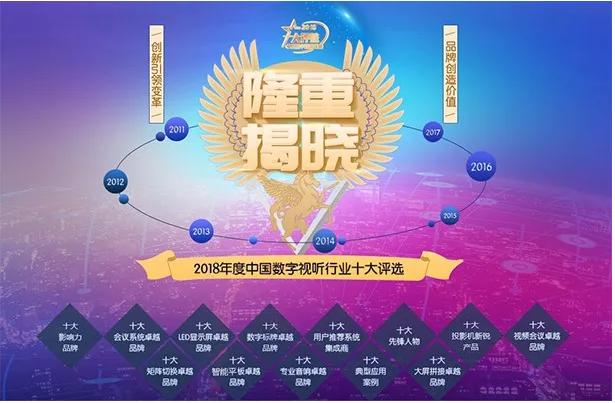 """ZOBO卓邦荣获数字视听网2018年度""""十大用户推荐集成商"""""""