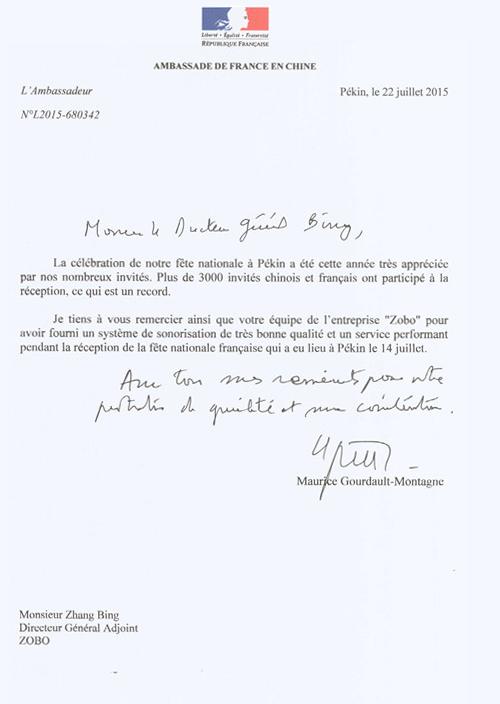 内蒙古70周年大庆感谢信