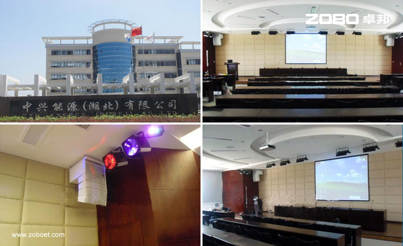 中兴能源(湖北)有限公司会议音视频系统