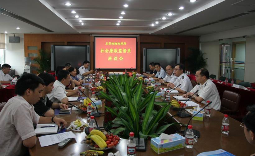 东莞质量技术监督局会议音视频系统