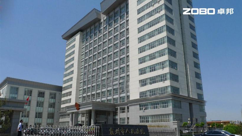 霸州市人民法院会议音视频系统