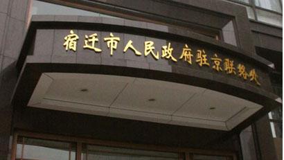 宿迁市人民政府驻京联络处会议室音响工程