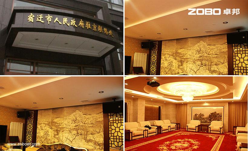 江苏省宿迁市人民政府驻北京联络处音视频工程项目。