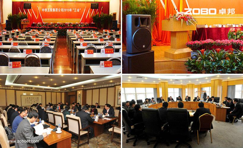 中铁五院集团公司会议室音视频系统