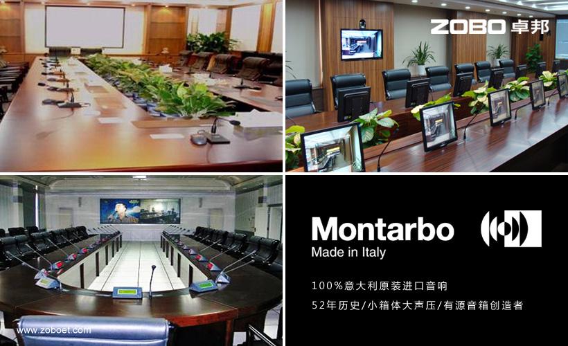 国家专利知识产权局会议音视频系统