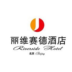 丽维赛德酒店会议室音视频系统