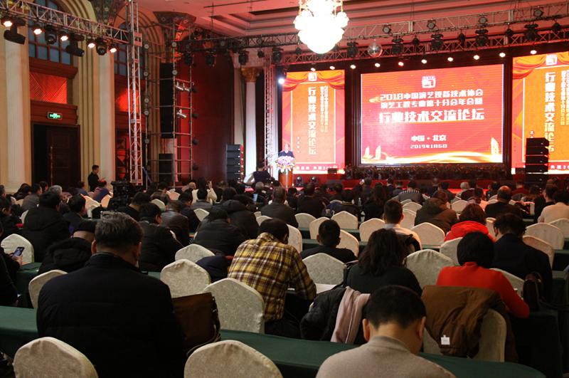 中国演艺设备行业协会第十分会年会由意大利蒙特宝音响提供扩声系统