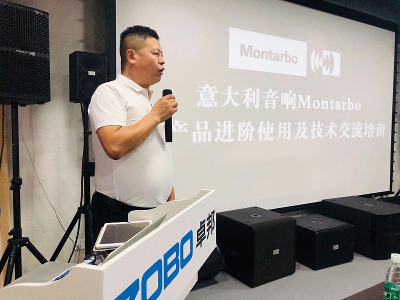 卓邦举办Montarbo(蒙特宝)音响新产品进阶使用及音响技术培训交流会