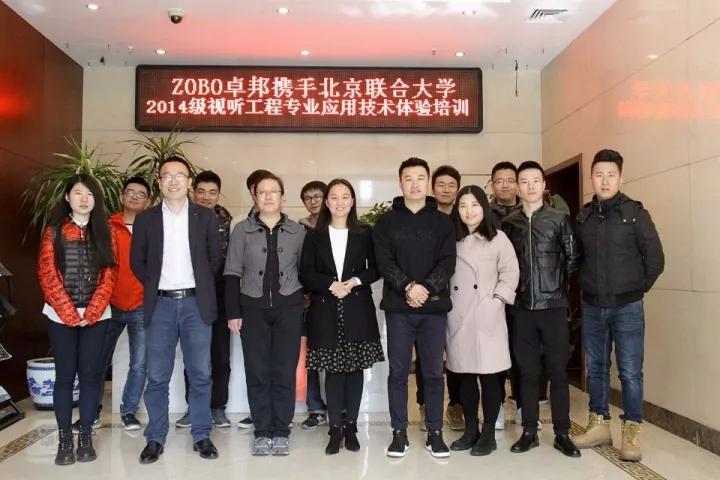 卓邦培训丨北京联合大学视听工程专业在ZOBO卓邦进行体验培训