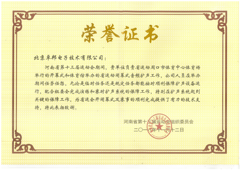 ZOBO卓邦荣获河南省第十三届运动会组委会荣誉表彰