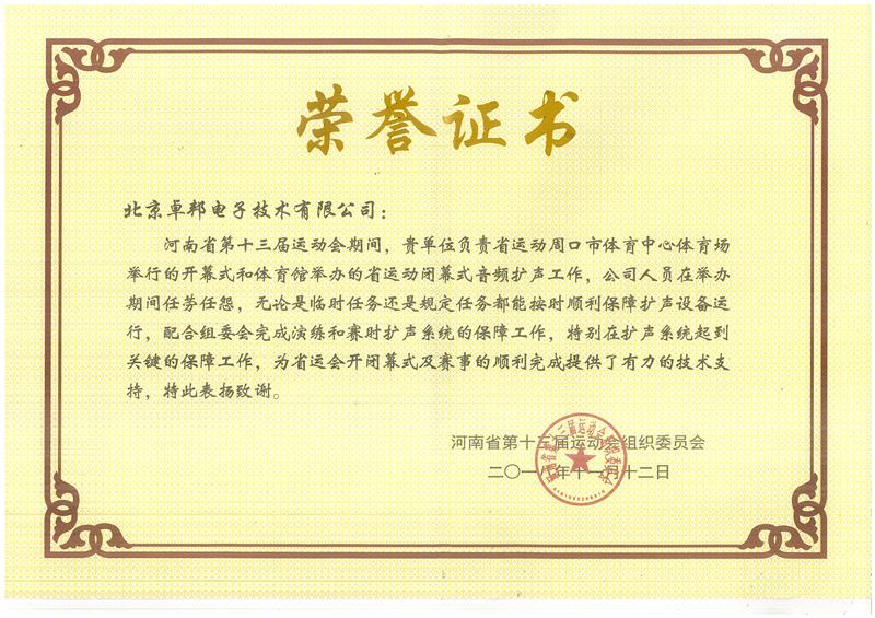 感谢,表彰!ZOBO卓邦荣获河南省第十三届运动会组委会荣誉表彰