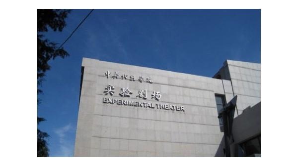 中央戏剧学院改造视听系统由ZOBO卓邦打造