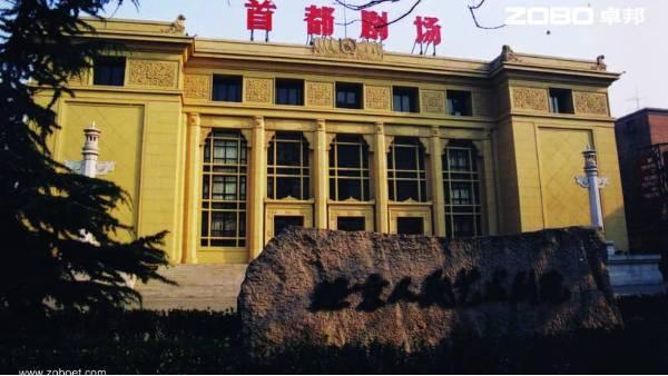 首都剧场音频扩声系统由ZOBO卓邦打造