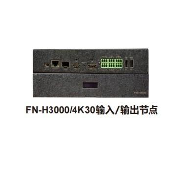 FreeNet-H4K30输入/输出 节点FN-H3000