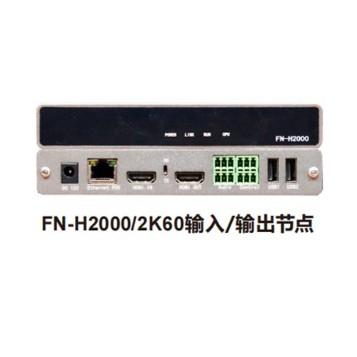 FreeNet-H2K60输入/输出 节点FN-H2000
