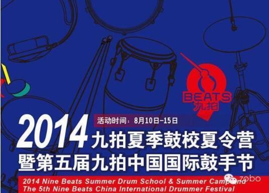 ZOBO卓邦为2014第五届华夏未来九拍国际鼓手节提供音频解决方案