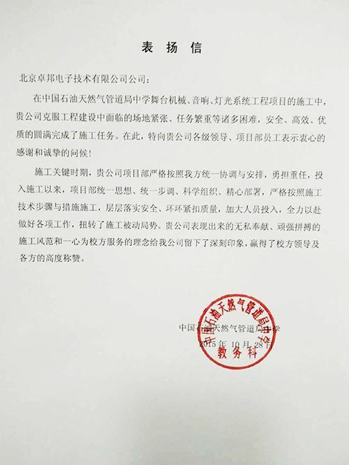 中国石油表扬信